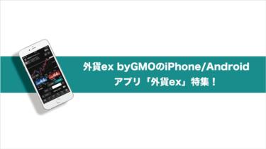 外貨ex byGMOの新iPhone/Androidアプリ「外貨ex」の機能を詳しくご紹介!
