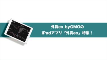 外貨ex byGMOのiPadアプリ「外貨ex」の機能を詳しくご紹介!