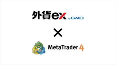 外貨ex byGMO「MT4」の特徴から5つの注意点、インストール手順まで解説!