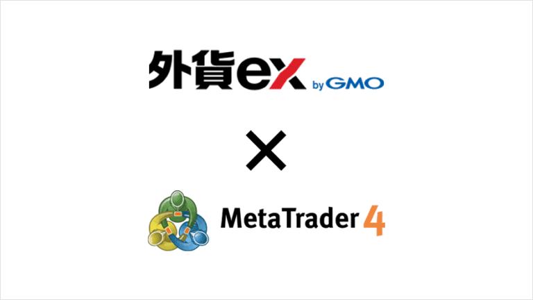 外貨ex byGMO×MT4