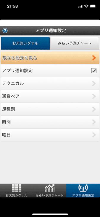 iPhoneアプリ版ぴたんこテクニカルのプッシュ通知設定