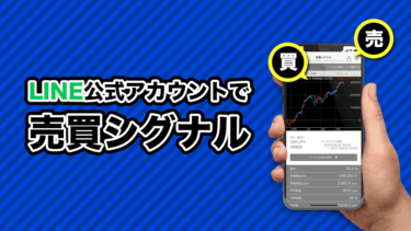 LINE公式アカウントで売買シグナル