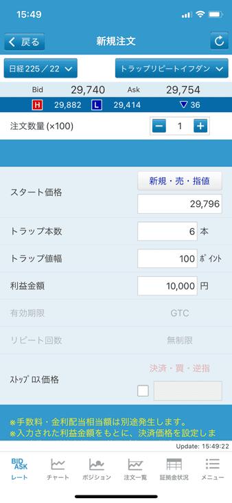 CFD ポケトラのトラリピ発注画面