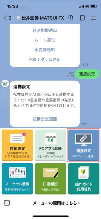 松井証券のアプリとLINEの連携手順