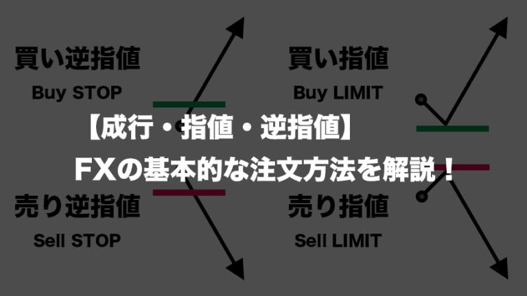 【成行・指値・逆指値】FXの基本的な注文方法を解説!