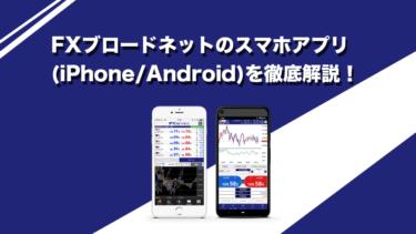 FXブロードネットのiPhone/Androidアプリの機能を詳しくご紹介!