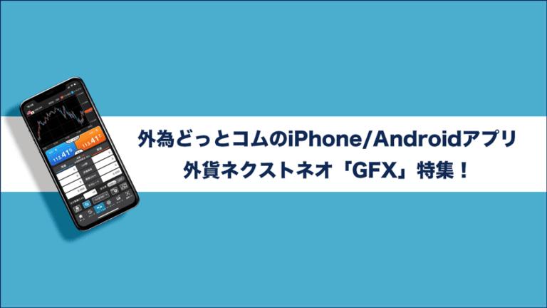 外為どっとコムのiPhone/Androidアプリ 外貨ネクストネオ「GFX」特集!