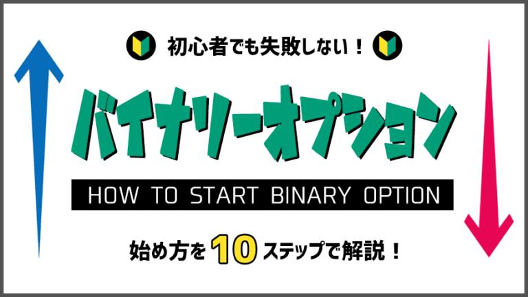 初心者でも失敗しない!バイナリーオプションの始め方を10ステップで解説!